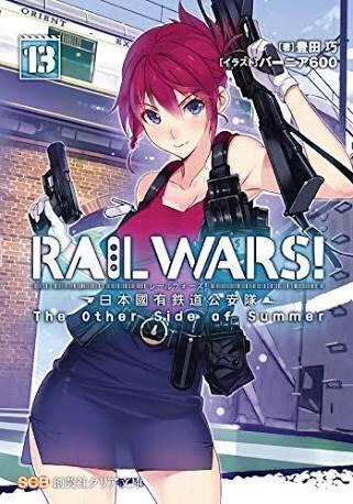 掃除の合間に昨夜から読んでた、RAIL WARSの原作13巻を読破してしまった(・ω・)