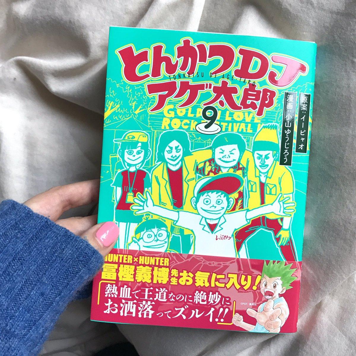 今回もデザイン丸っと担当しているとんかつDJアゲ太郎、最新9巻は本日大晦日発売🎉綺麗なグリーンです🌳グラビアは万世のカツ