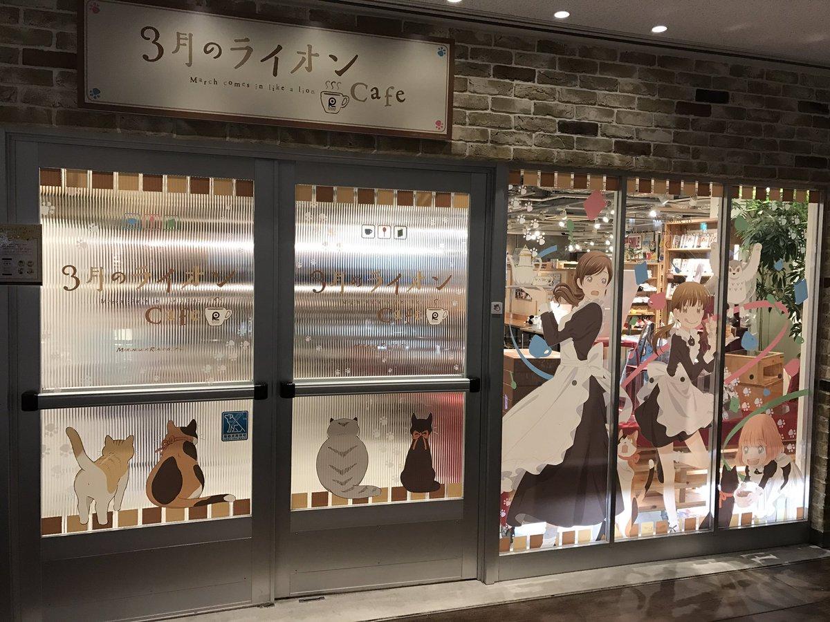 昨日12/30(金)21時の閉店を持ちまして「3月のライオン」カフェは一旦終了いたしました。なお来年2月のリニューアルま