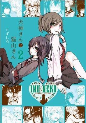 『犬神さんと猫山さん: 2 (百合姫コミックス)』(くずしろ 著) を読み終えたところです今更かもしれませんが。ハマった