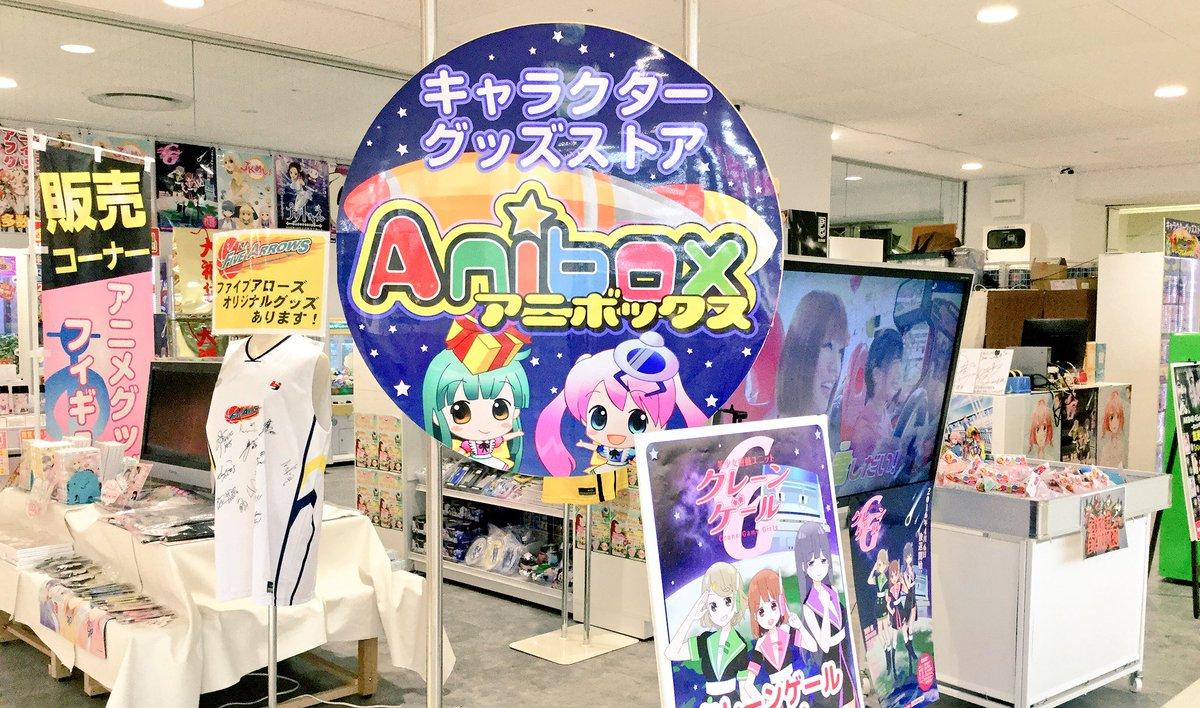 そして、お気づきの方もいらっしゃると思いますが…店名が「JKめし!ショップ」から「Anibox」に変わりました!今まで通