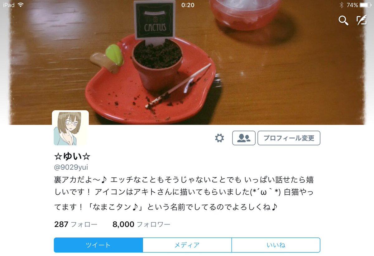 フォロワーさんが8000人になりますたフンヽ( 'ω' ヽ三 ノ'ω' )ノフン https://t.co/3WAGWmttAV