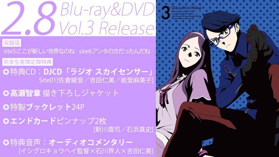 【BD&DVD③2/8発売】ジャケット画像を公開しました!3巻はサライと梨々花!特典等の詳細は公式サイトをチェッ