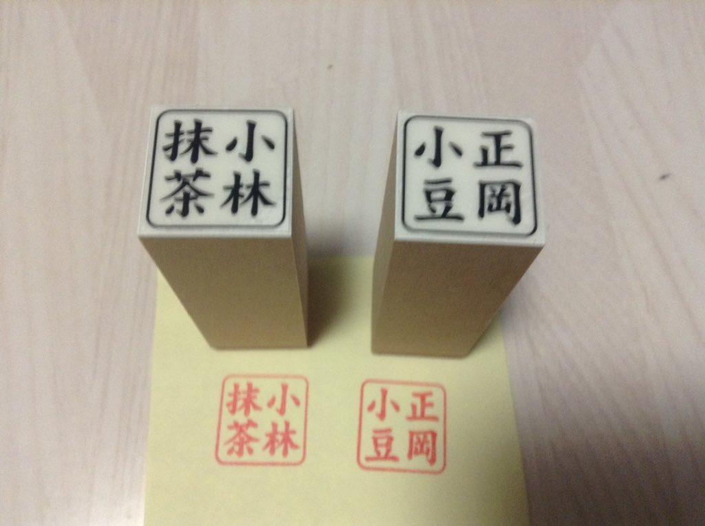 もう一つ新作、小豆と抹茶様の句についてる角印を作成しました。こちらは頒布の他にスタンプ台を用意しますので用紙持参で当サー