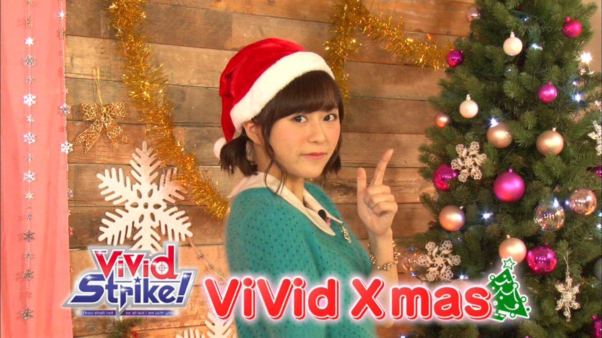 さっきからクリスマス要素が皆無 #vivid_strike