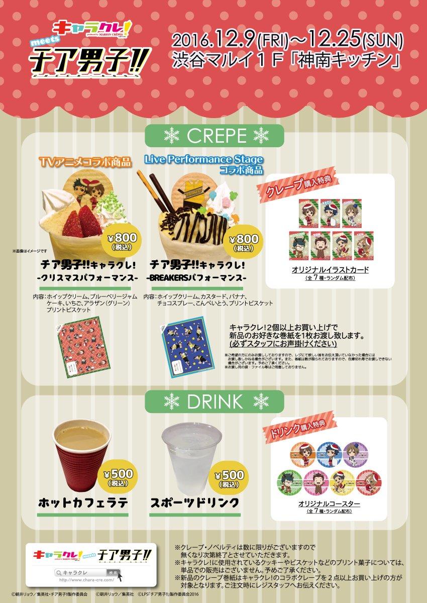 \本日最終日!/「キャラクレ!meetsチア男子!!」@渋谷マルイ店、本日最終日!クリスマスにぴったりのショートケーキが