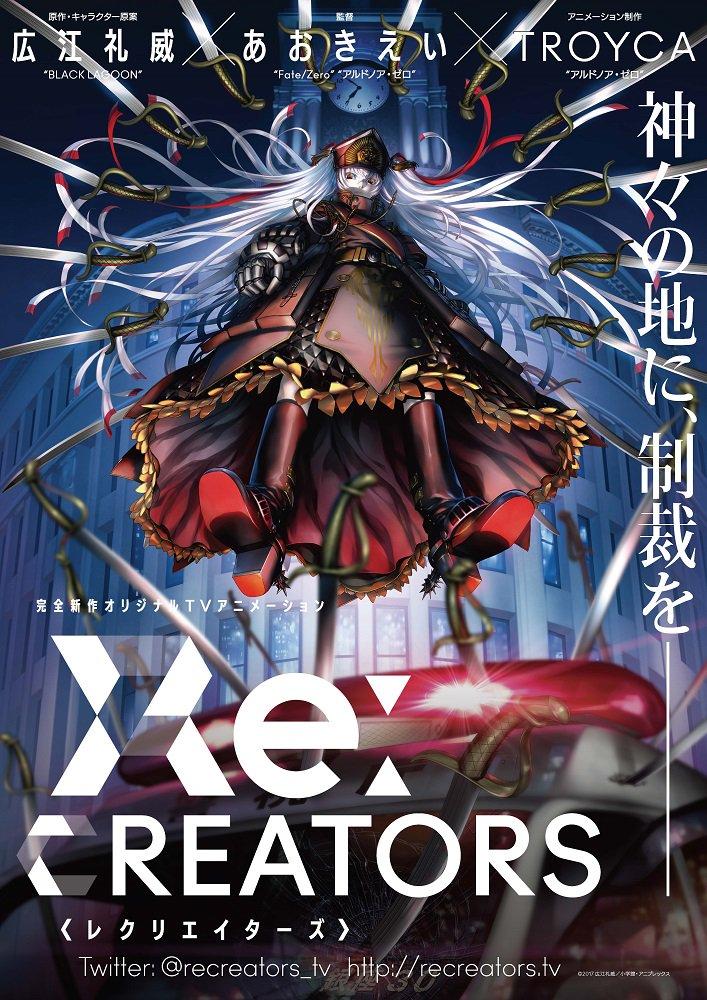 「BLACK LAGOON」広江礼威 ×「アルドノア・ゼロ」あおきえい による新作オリジナルTVアニメ「Re:CREAT