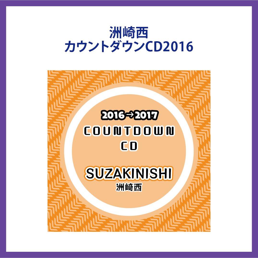 【告知】シーサイド恒例のカウントダウンCDのシーサイドSHOP()が本日より予約開始。IT革命!、洲崎西、内田さんと浅倉