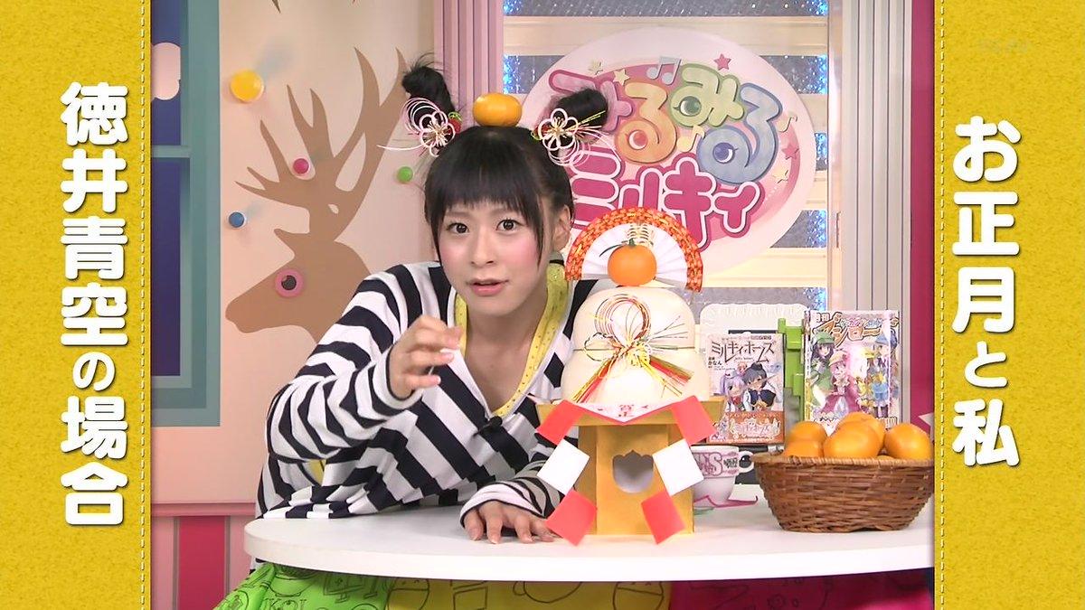 本日12月26日は声優の徳井青空さん(譲崎ネロ、月詠るな、矢澤にこほか)の誕生日。おめでとう♪#声優#milkyholm
