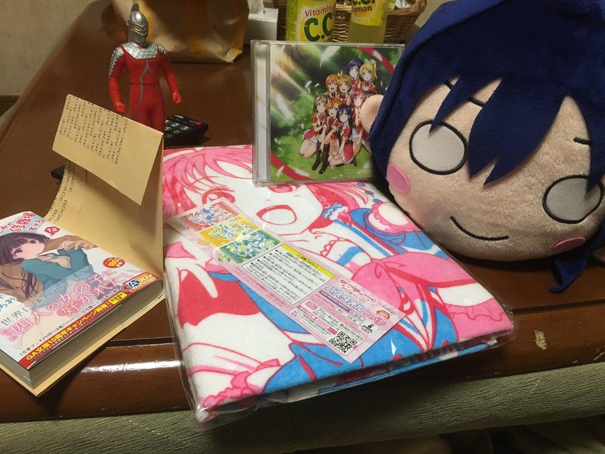 さよなら僕の3000円。買ったもの・ンミチャ・MOMENT RING・俺の彼女と幼なじみが修羅場すぎる・二年生バスタオル