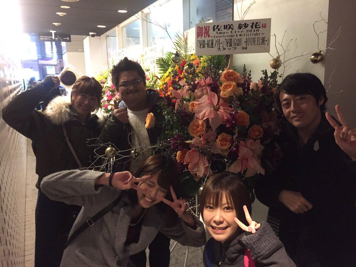 牙狼チームで佐咲紗花さんのライブにお邪魔してきました。牙狼メドレーも非常に盛り上がり、最高のライブでした!ありがとうござ