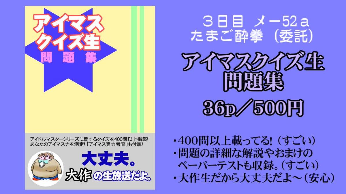 コミックマーケット3日目東メ-52a「たまご酔拳」様に委託で「アイマスクイズ生問題集」を500円で頒布します。アイドルマスターシリーズに関する問題が解説付きで400問以上載っていますぞ。お得ですぞ。 https://t.co/knDlPvSlZi