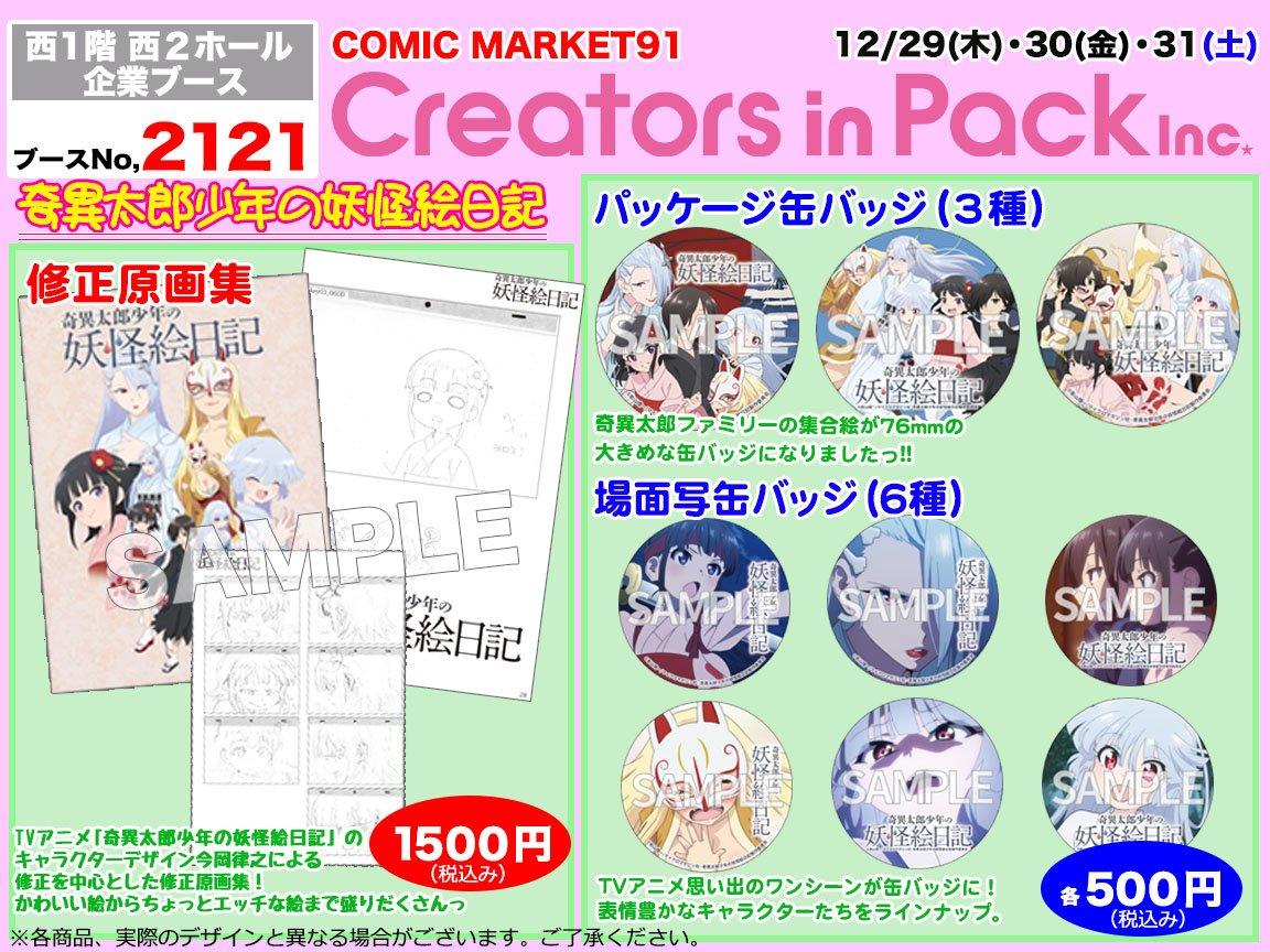 【C91情報①】西1階企業ブースNo,2121にCreators in Packが出店します! TVアニメ「奇異太郎少年