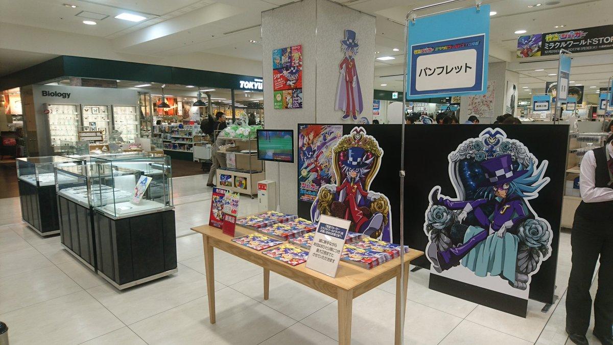 【ミラクルワールドSTORE】ジェイアール名古屋タカシマヤ10階催会場にて本日オープンです!イベント限定商品も盛りだくさ