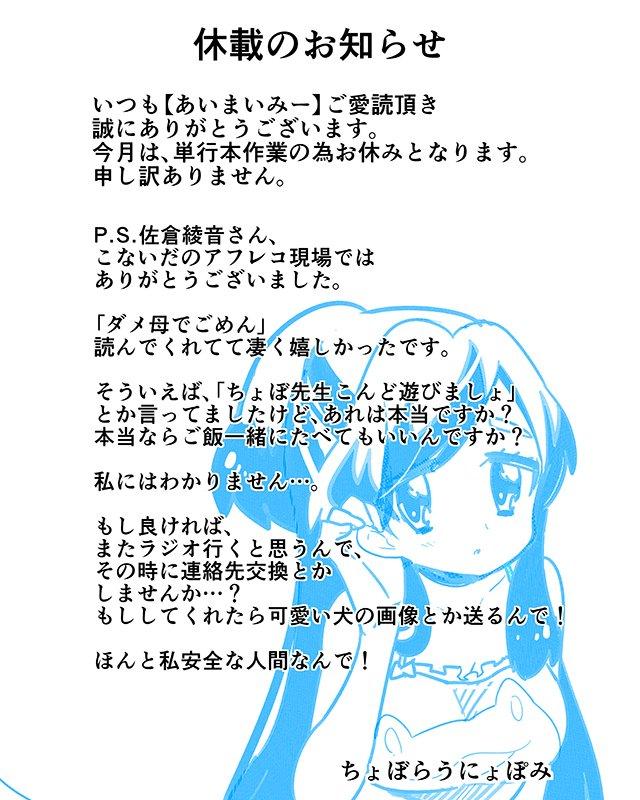 【あいまいみー休載のお知らせ】