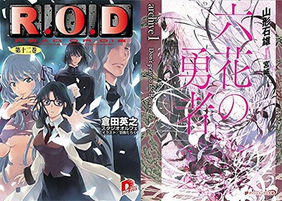 集英社ダッシュエックス文庫創刊2周年で『R.O.D』『六花の勇者』など75冊が120円均一セール