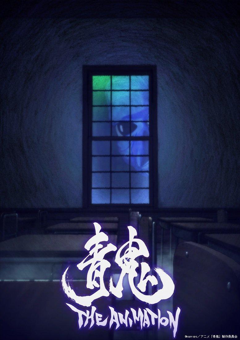 アニメイトタイムズさんに上映版「青鬼 THE ANIMATION」に出演のキャスト8名のコメントが掲載されております!ぜ