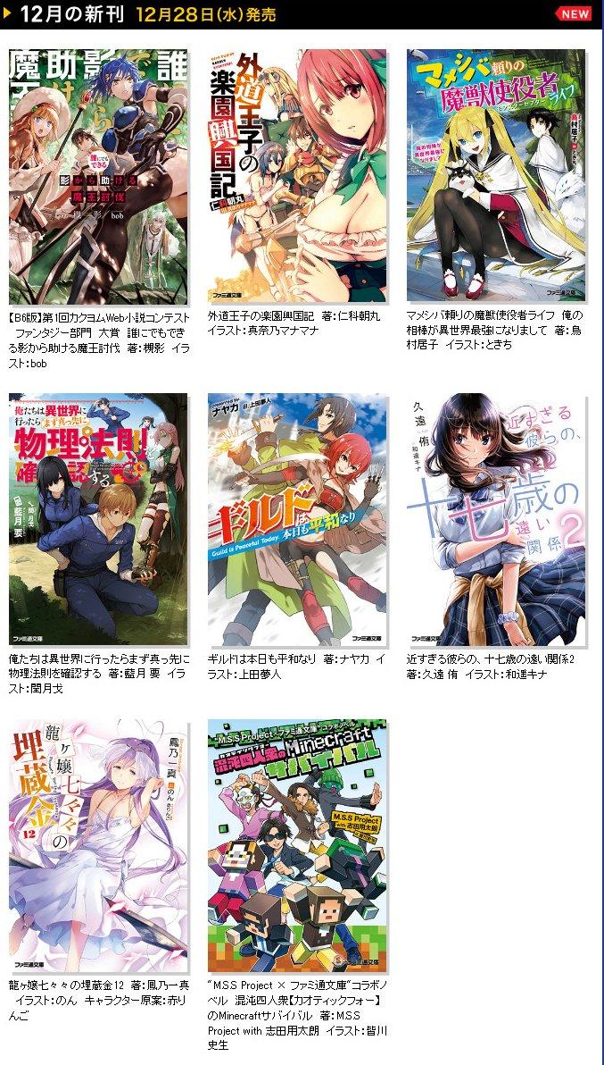 ファミ通文庫12月新刊発売日まであと2日! 全ての謎があかされる『龍ヶ嬢七々々』最終巻に、17歳の恋の行方や大人気M.S