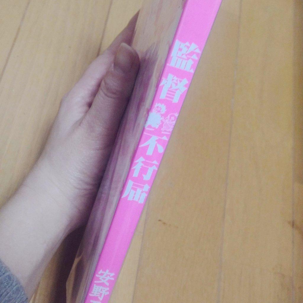 W庵野安野さんの監督不行届け良かった…庵野さん可愛い…安野モヨコさんのエッセイ漫画はやっぱおもしろいのう。