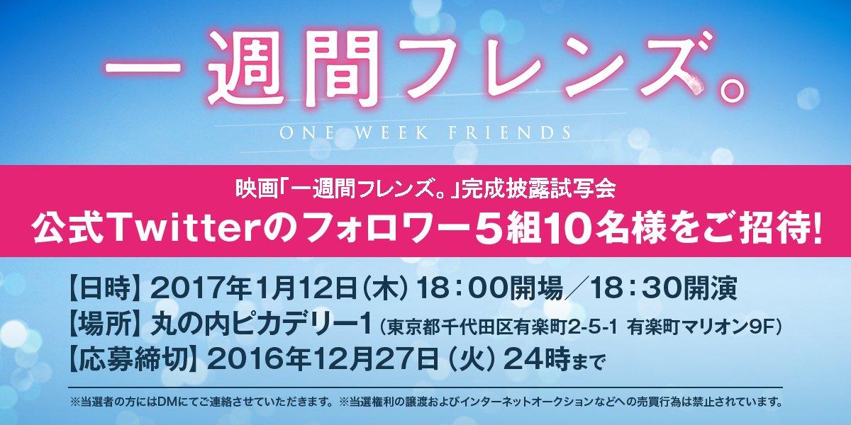 💝冬休み緊急企画💝【12/27 0:00〜12/27 24:00まで】抽選で5組10名様を『#一週間フレンズ。』完成披露