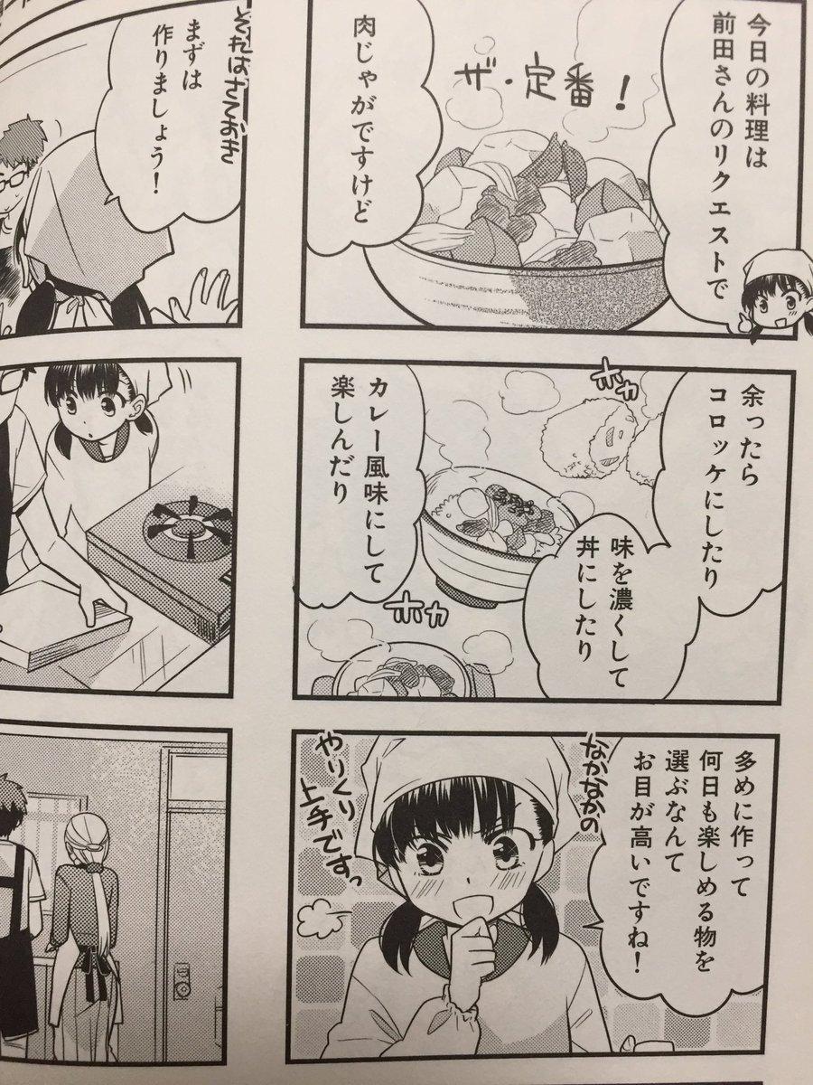 大家さんは思春期のチエちゃんの割烹着(というか給食エプロン?)もとても可愛い
