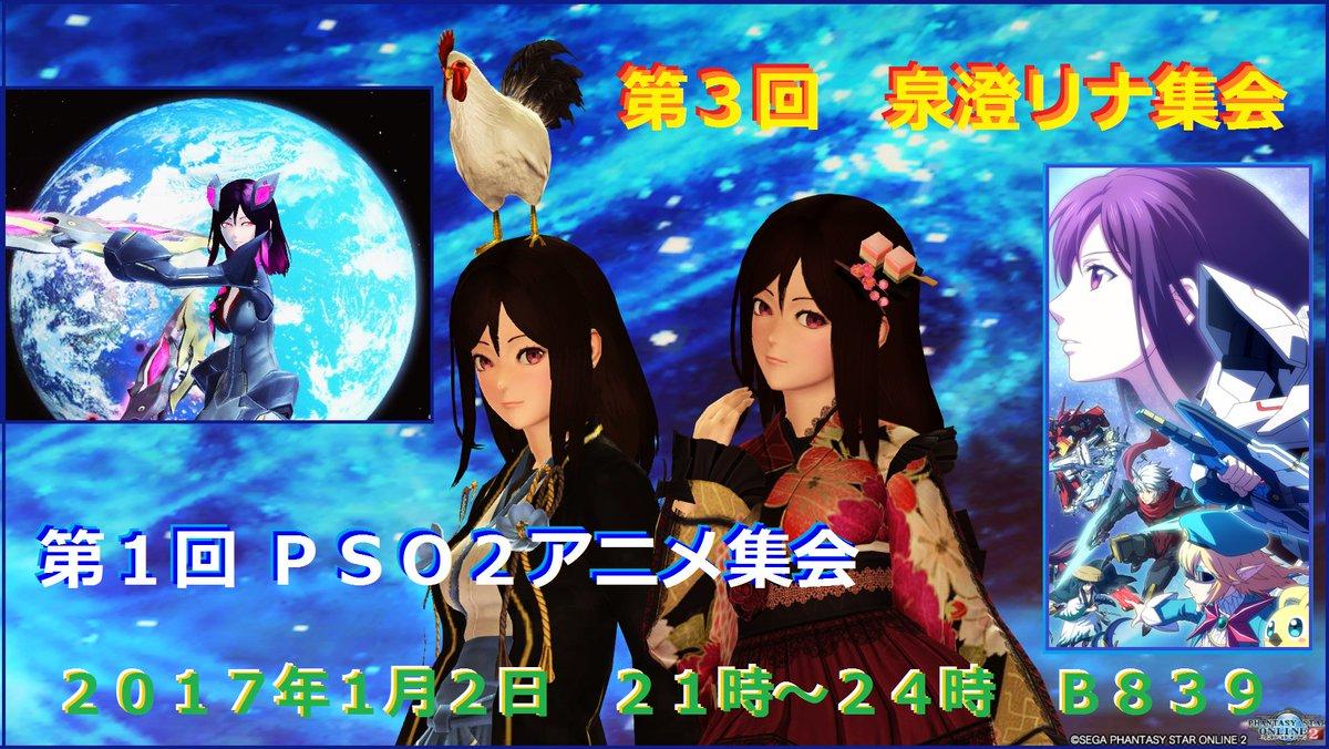 2017/1/2(月)共通シップB-839  21時より第3回泉澄リナ&第1回PSO2アニメ集会を開催いたします。ご参加