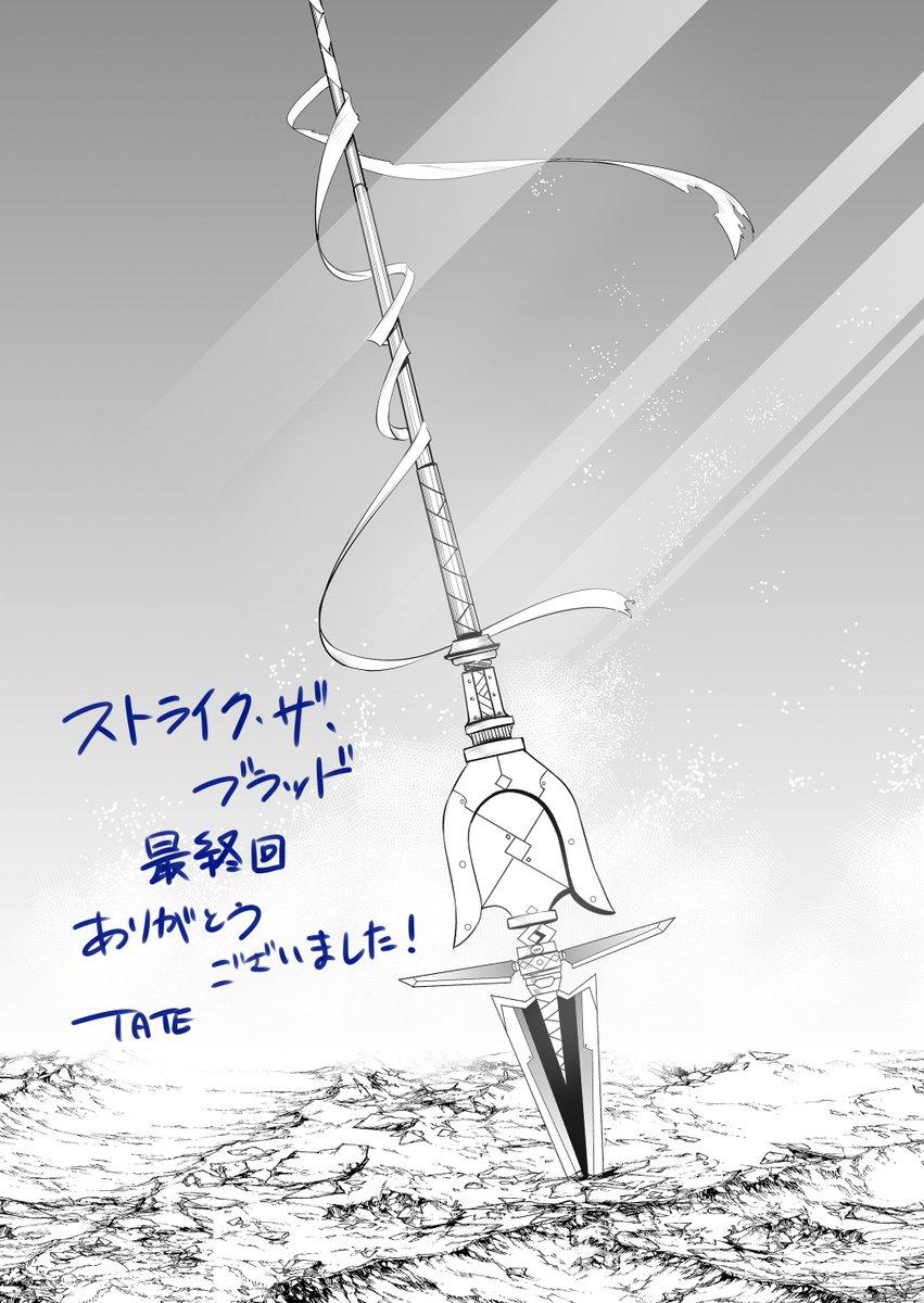 本日発売電撃大王2月号にストライク・ザ・ブラッド最終回掲載されております!約5年本当にありがとうございました!単行本最終
