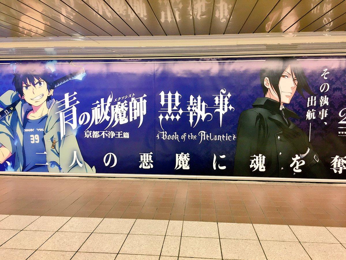 新宿メトロプロムナードの青エク✖︎黒執事を見てきました😆 丸の内線新宿駅のすぐそばにドドンと大きい広告が!是非見にきて下