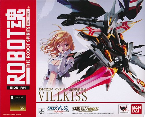【本館/3F】「#ROBOT魂 #クロスアンジュ 天使と竜の輪舞 ヴィルキス 最終決戦仕様」が入荷しています!スパロボV