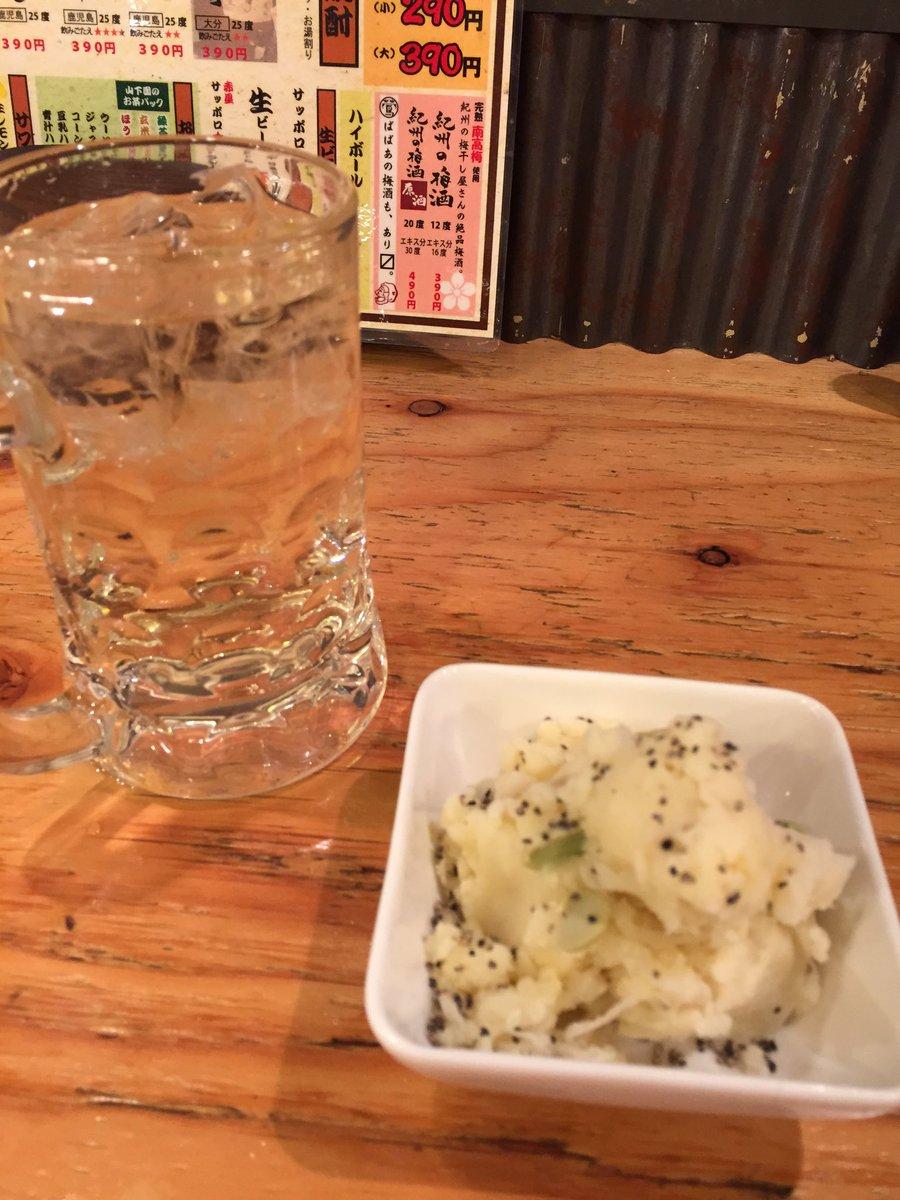 ワカコ酒に影響されて、高円寺で一人呑み。ぷしゅ〜〜