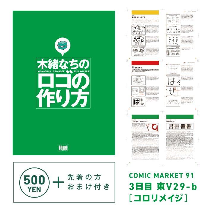 C91新刊『木緒なちのロゴの作り方』サイトをアップしました。フルカラー32P、500円です。以前にツイートした制作した