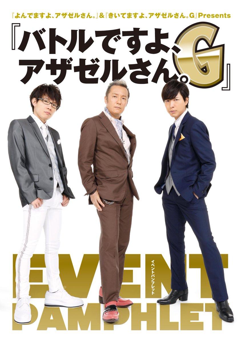 「バトルですよ、アザゼルさん。G」イベントパンフレットや、小野坂昌也さんのツイッターでも超大活躍中!の小野坂さんのアクリ
