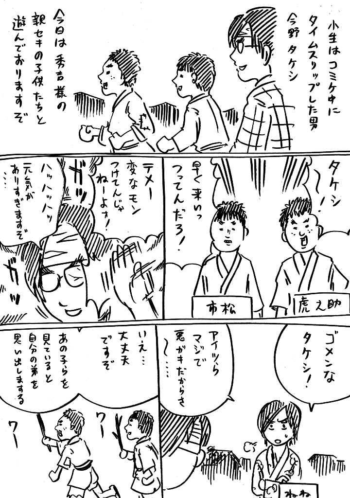 戦国コミケ第16話 ~洗脳!加藤清正&福島正則~
