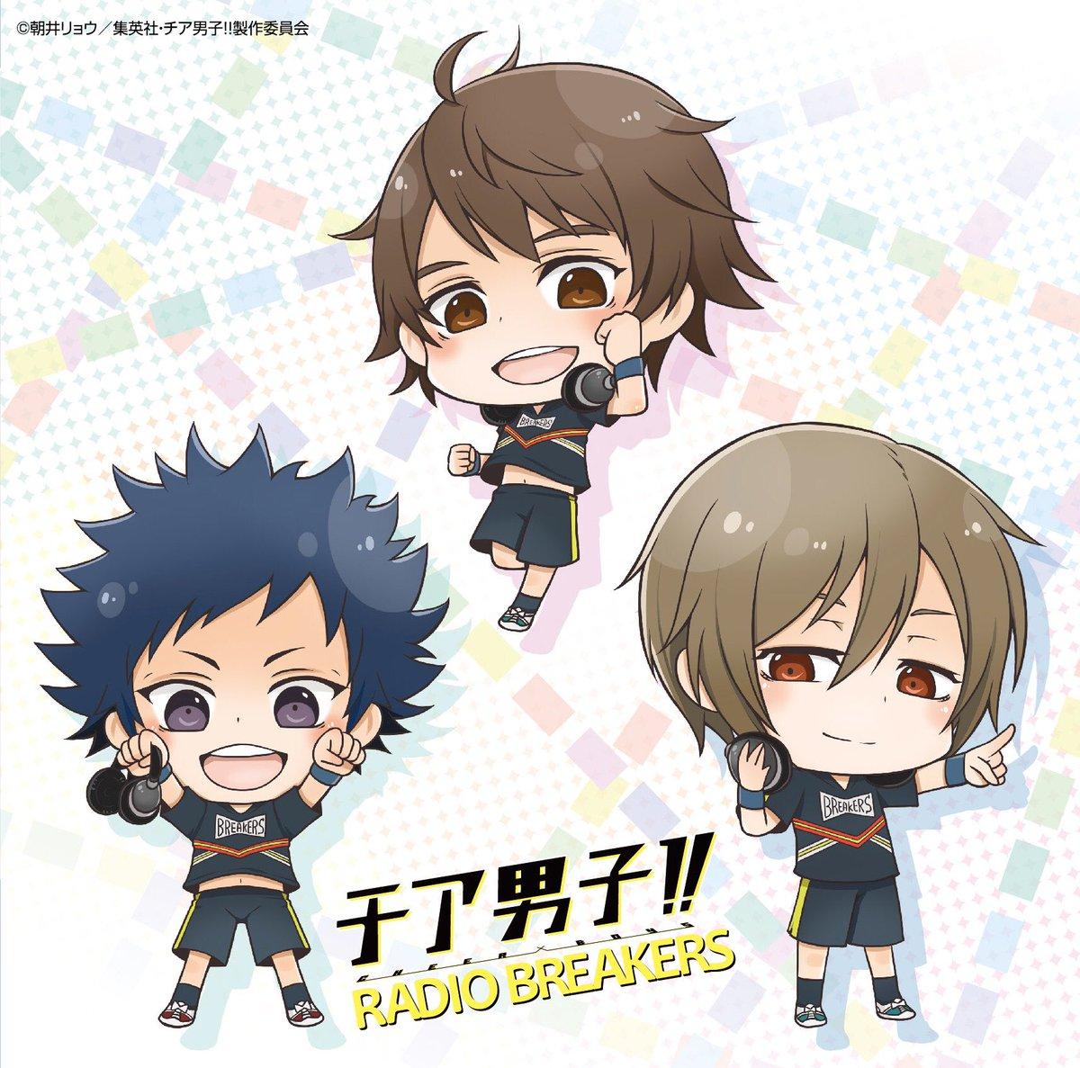 【本日発売】ラジオCD「チア男子!!〜RADIO BREAKERS〜」が本日12/28発売です!米内佑希さんがパーソナリ