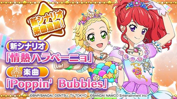 本日「情熱ハラペーニョ」の新シナリオと、楽曲「Poppin' Bubbles」を追加しました!いよいよアツいユニット!情