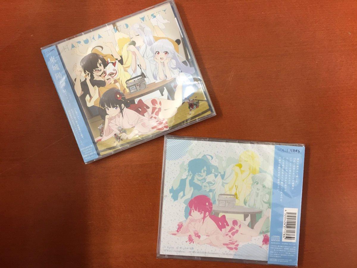 お次は…TVアニメ「奇異太郎少年の妖怪絵日記」EDを歌われた東城陽奏さんのデビューシングル『Misty』!当日ブースにて