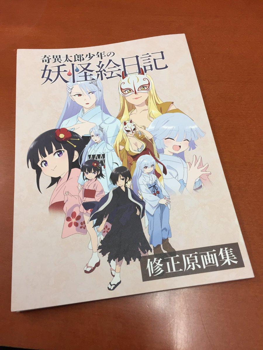 コミックマーケット91 前日です!ただいま社内でグッズチェック中♪これはTVアニメ「奇異太郎少年の妖怪絵日記」の修正原画