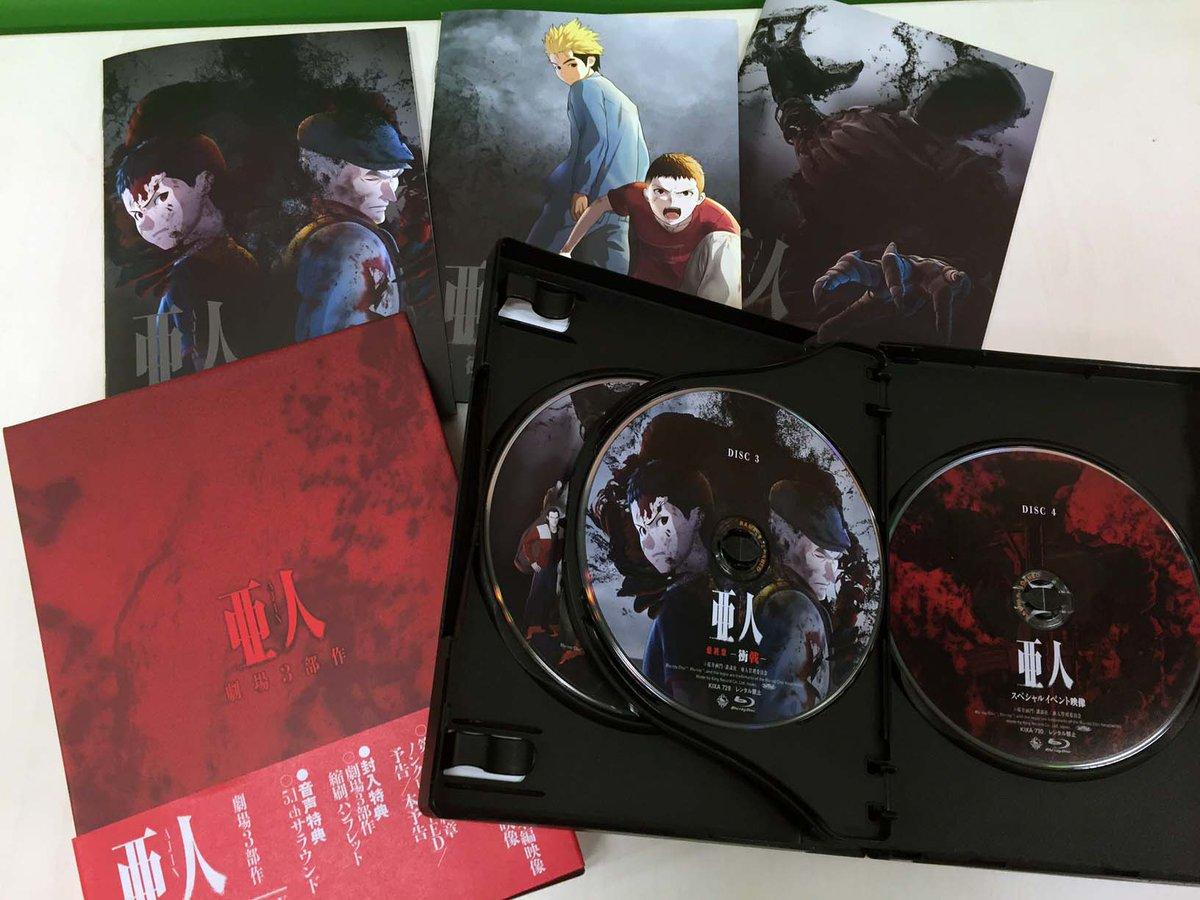劇場版3部作「亜人」コンプリートBOXはもう入手しましたかっ!?縮刷パンフレットやSPイベントの映像など特典盛りだくさん