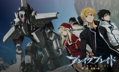 【悲報】OVA「ブレイクブレイド」制作中止