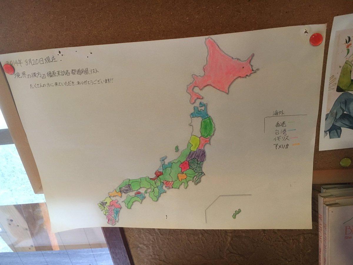 「境界の彼方」で橿原の喫茶サンドさんにお越しいただいた方の都道府県マップが残すは秋田のみとなりました♪来年こそは全国制覇
