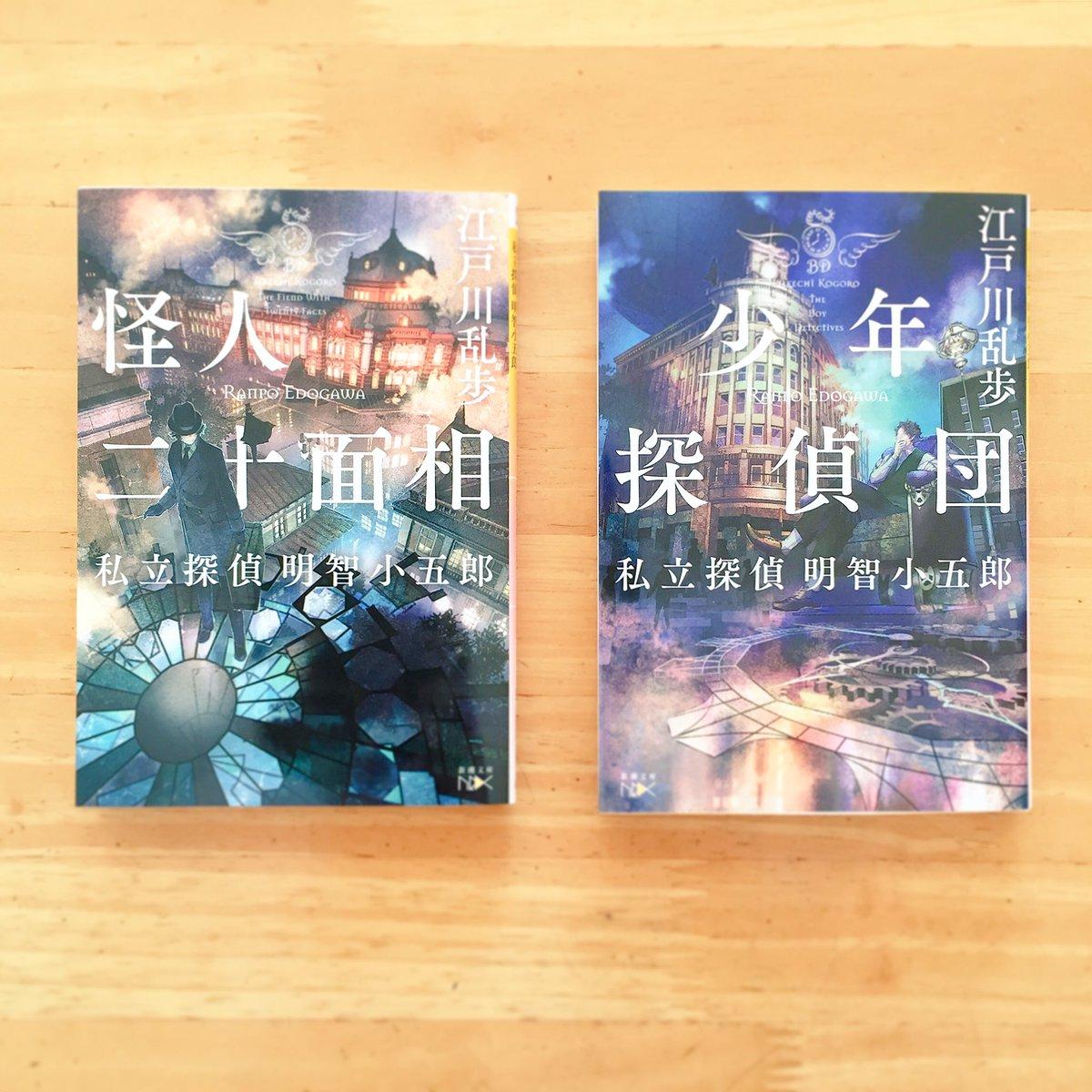『怪人二十面相』『少年探偵団』新潮文庫nexから江戸川乱歩の著作が!装丁が美しくて三度見。解説も豪華です( ⸝⸝・໐・⸝