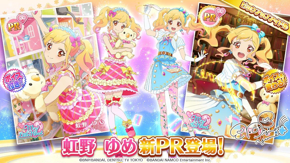 「ウィンター☆スターズ」のスペシャルおでかけに、「虹野 ゆめ」のボイス付新PRフォト、「七倉 小春」「早乙女 あこ」の新