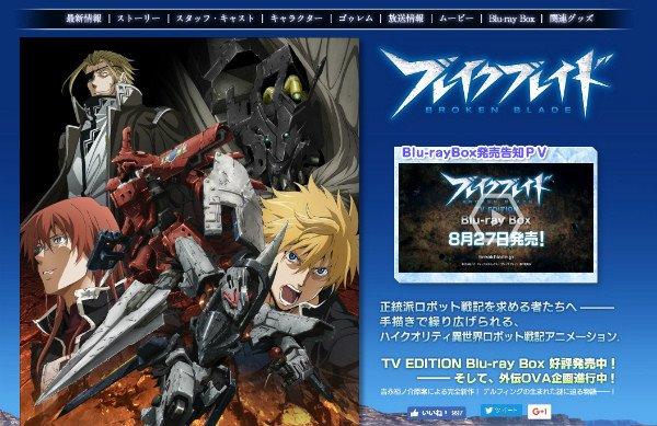 更新!『ブレイクブレイド』OVA制作中止に 「吉永裕ノ介先生と相談の上、制作を中止することとなりました。」