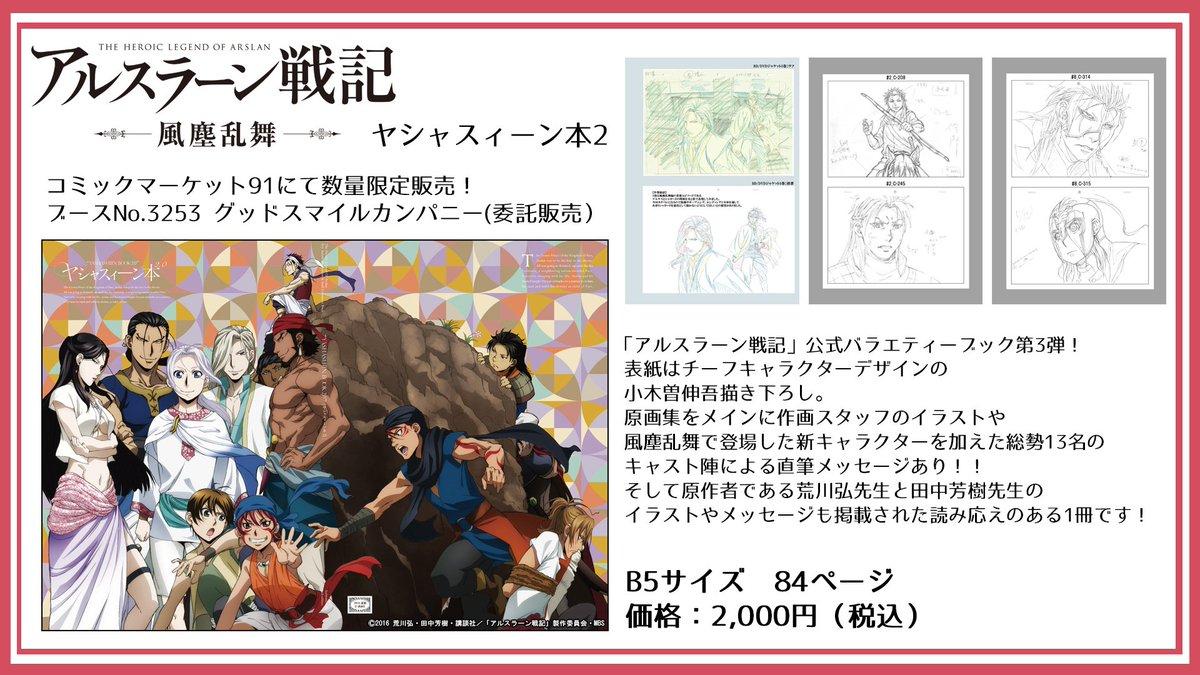 明日から開催されるコミックマーケット91にて「アルスラーン戦記 風塵乱舞」ヤシャスィーン本2が数量限定で販売!(ブースN