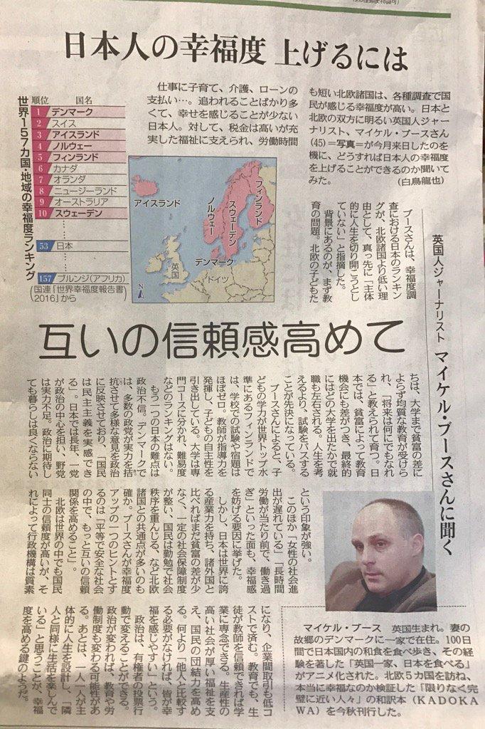 「英国一家日本を食べる」のマイケル•ブースさんが日本人の幸福度の低さを分析。主体的に人生を切り開こうとしていない、とは手