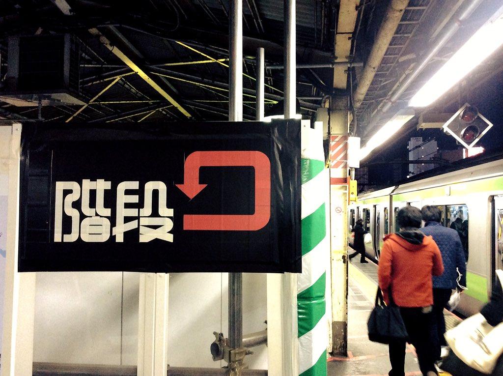 ワイプアウトの自機乗ってる気分がしてきた。新宿駅のイカす修悦体標識。 https://t.co/QifFnI40t2