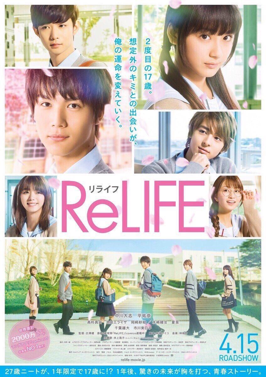 4月15日公開の映画「Relife」に出演させていただきました!✨みんなとは違いクラスメイトという形では有りませんが、ヨ
