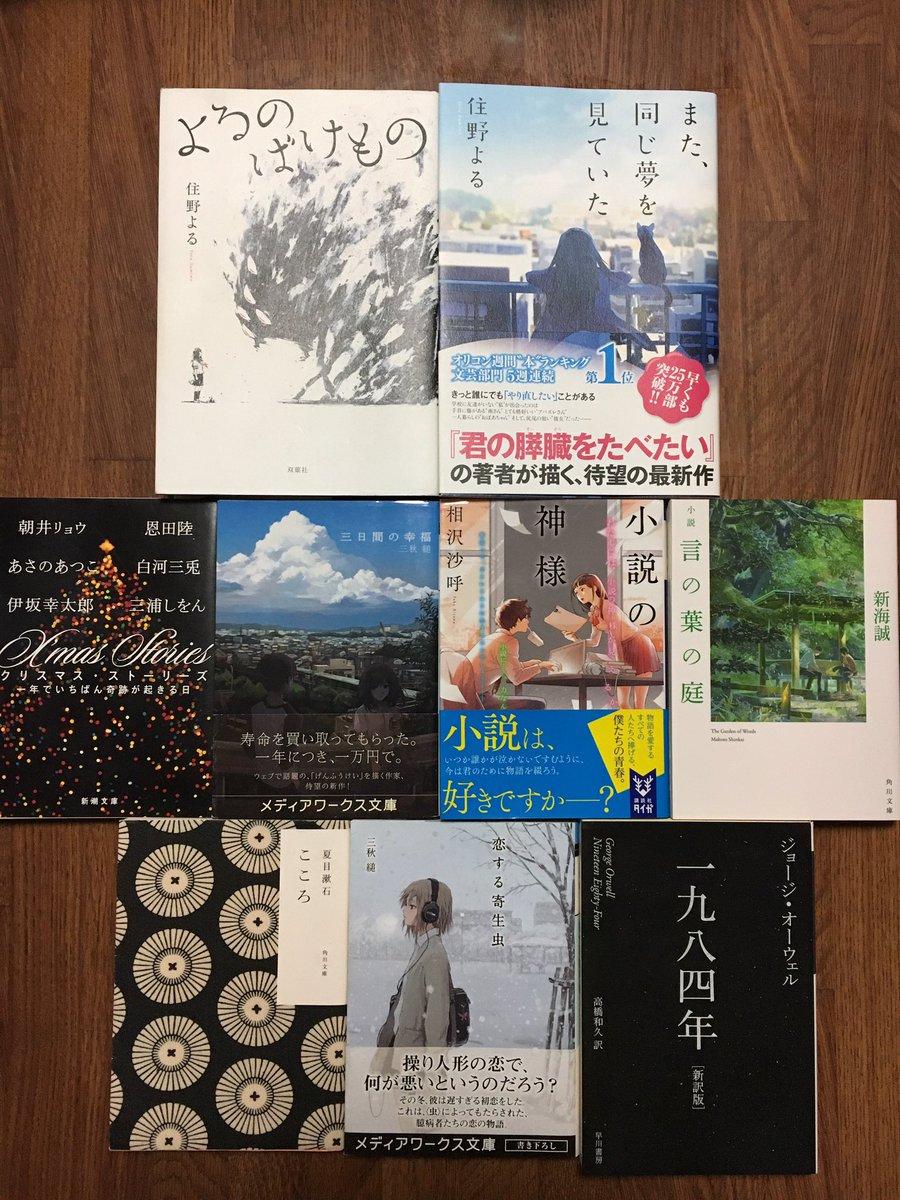 《2016's book by kusunoki》・三日間の幸福・小説の神様・クリスマス・ストーリーズ・よるのばけもの・