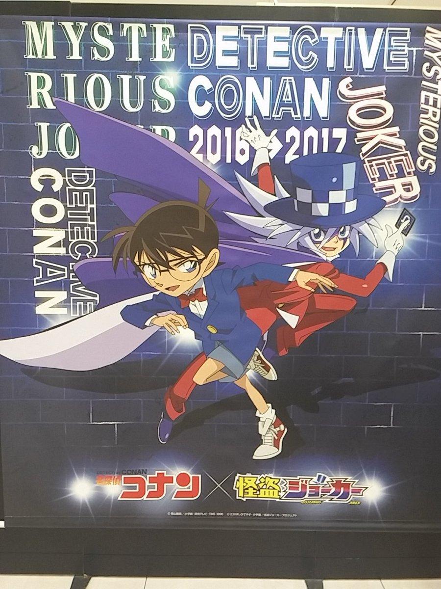今日は名古屋で行われているコナンプラザ在住~❤#名探偵コナン #怪盗ジョーカー