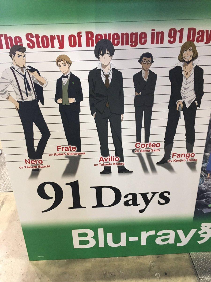さぁ!寒い冬だけど熱い熱いコミケが始まりました!松竹ブース(No.2551)では91Daysグッズを熱く?販売中です。是